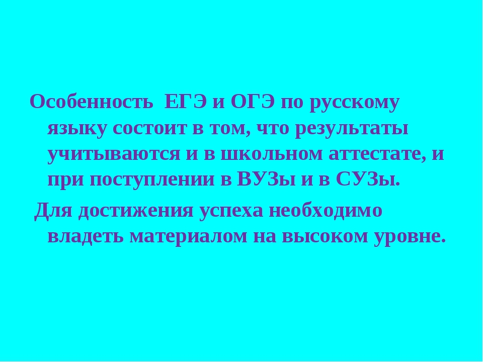 Особенность ЕГЭ и ОГЭ по русскому языку состоит в том, что результаты учитыв...