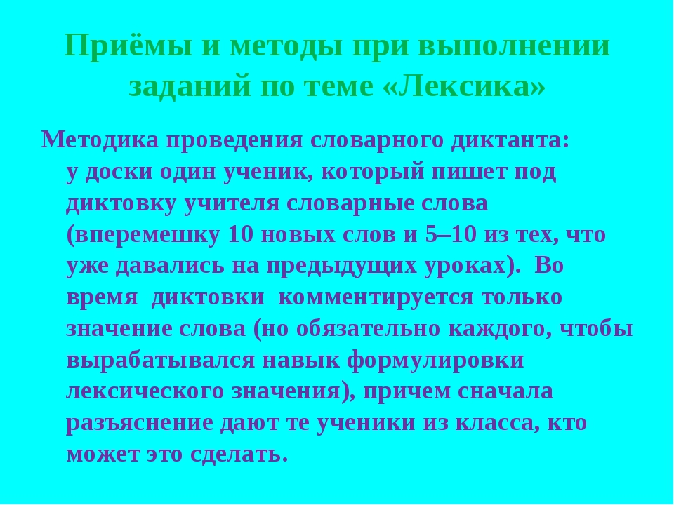 Приёмы и методы при выполнении заданий по теме «Лексика» Методика проведения...