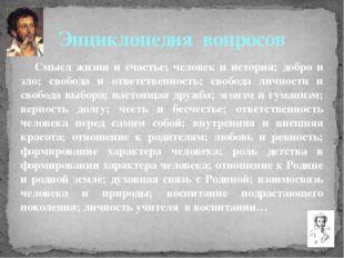 Смысл жизни и счастье; человек и история; добро и зло; свобода и ответственн
