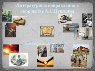 «Евгений Онегин» Литературные направления в творчестве А.С.Пушкина