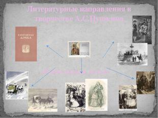 «Капитанская дочка» Литературные направления в творчестве А.С.Пушкина