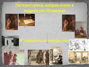 «Станционный смотритель» Литературные направления в творчестве Пушкина