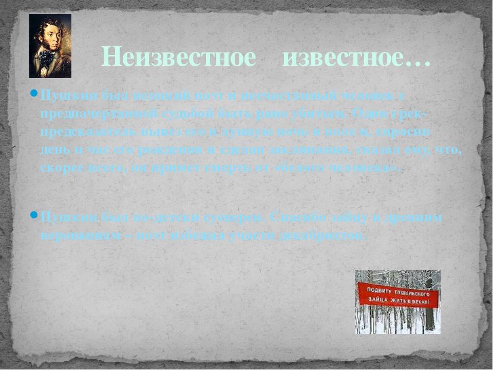 Пушкин был великий поэт и несчастливый человек с предначертанной судьбой быть...