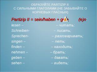 Partizip II = sein/haben + ge + (e)n: lesen – – читать; Schreiben- – писать;