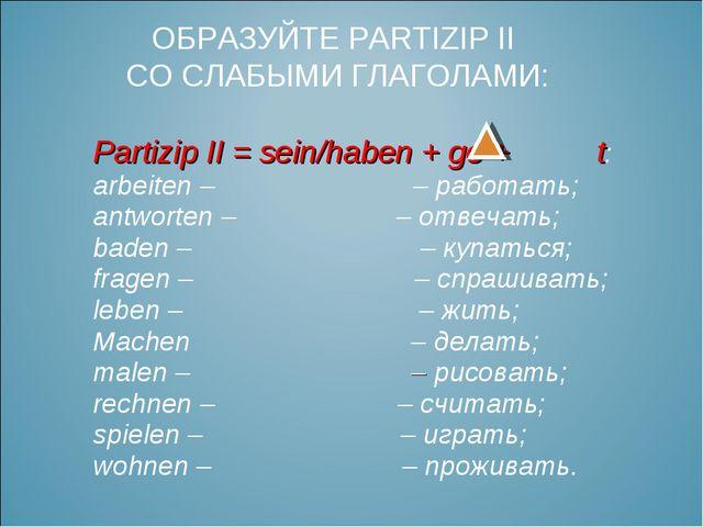Partizip II = sein/haben + ge + t: arbeiten – – работать; antworten – – отвеч...