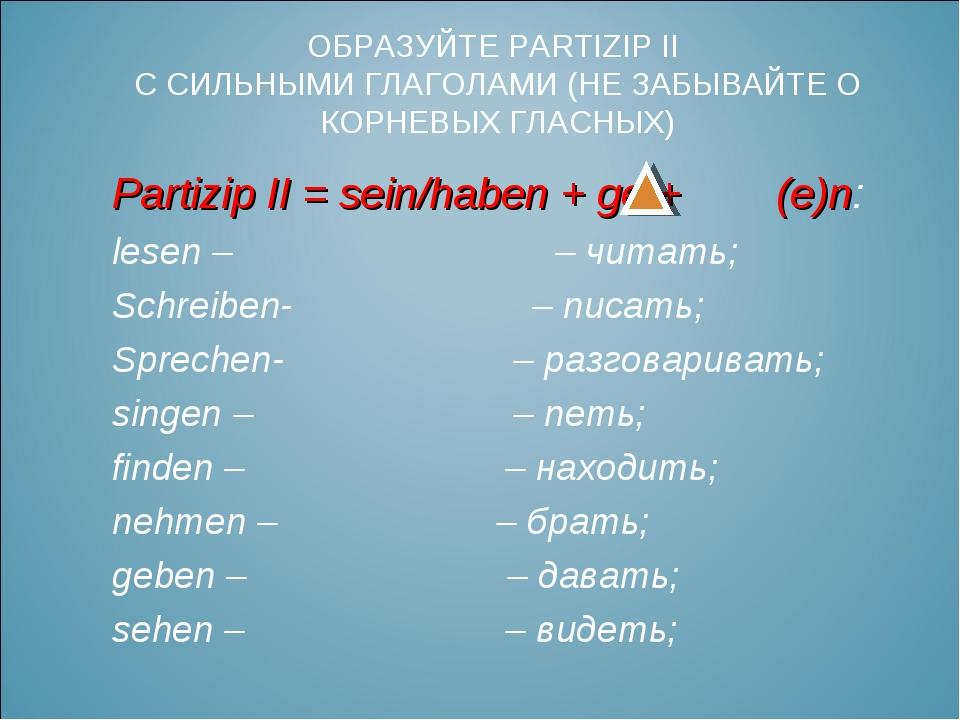 Partizip II = sein/haben + ge + (e)n: lesen – – читать; Schreiben- – писать;...