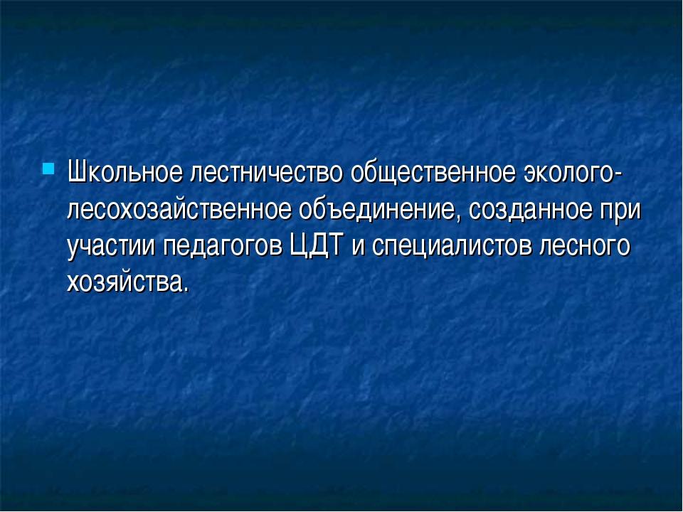Школьное лестничество общественное эколого-лесохозайственное объединение, соз...