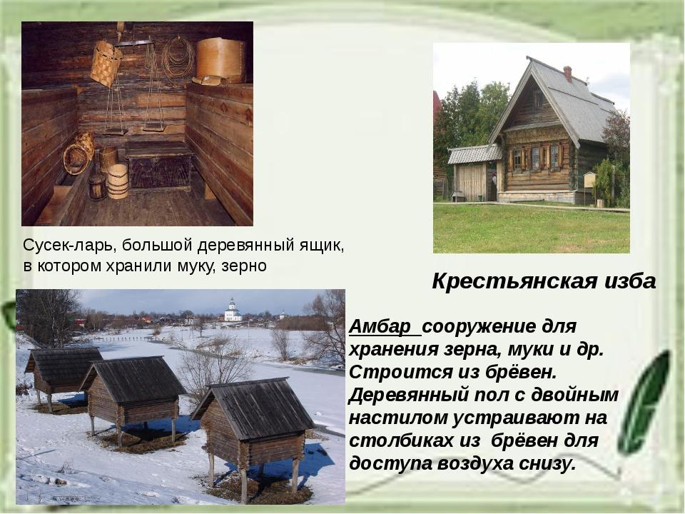 Сусек-ларь, большой деревянный ящик, в котором хранили муку, зерно Крестьянск...