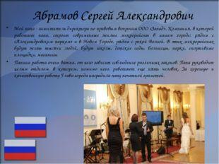 Абрамов Сергей Александрович Мой папа - заместитель директора по правовым воп