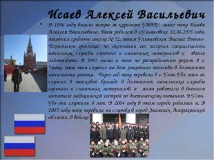 Исаев Алексей Васильевич В 1996 году вышла замуж за курсанта УВВТУ, моего пап