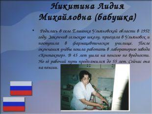 Никитина Лидия Михайловна (бабушка) Родилась в селе Елшанка Ульяновской облас