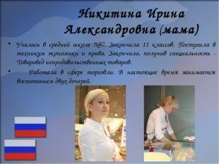 Никитина Ирина Александровна (мама) Училась в средней школе №57. Закончила 11