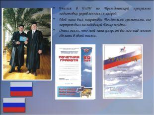 Учился в УлГУ по Президентской программе подготовки управленческих кадров. Мо