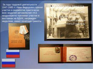За годы трудовой деятельности 1947-1985 гг. Иван Федорович принял участие в