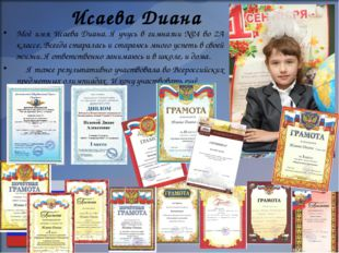 Исаева Диана Моё имя Исаева Диана. Я учусь в гимназии №24 во 2А классе. Всегд