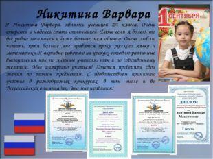 Никитина Варвара Я Никитина Варвара, являюсь ученицей 2А класса. Очень стараю