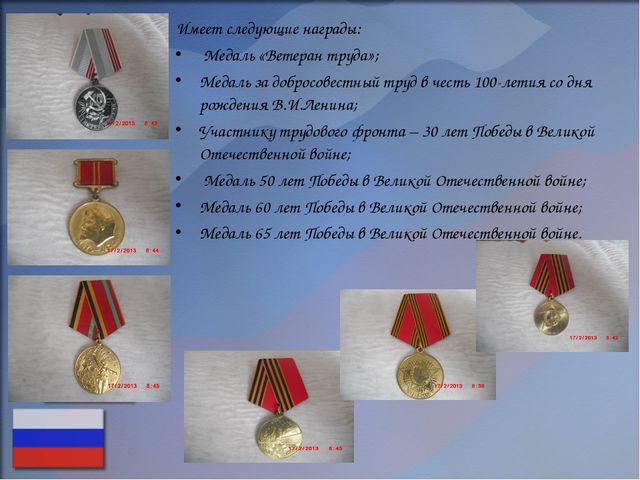 Имеет следующие награды: Медаль «Ветеран труда»; Медаль за добросовестный тру...
