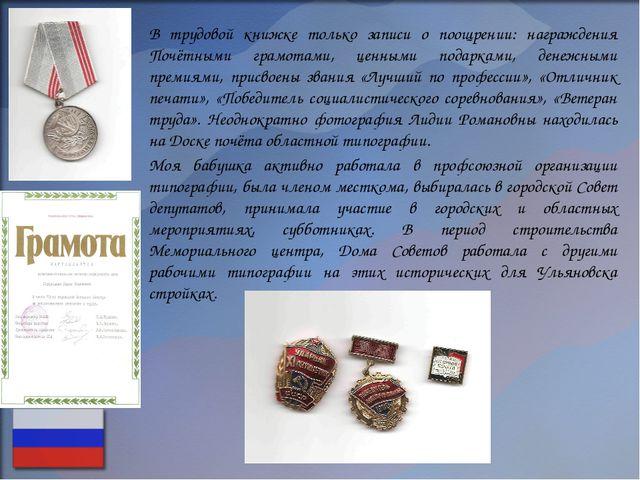 В трудовой книжке только записи о поощрении: награждения Почётными грамотами,...