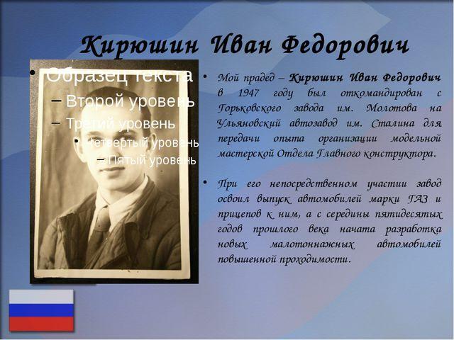 Кирюшин Иван Федорович Мой прадед – Кирюшин Иван Федорович в 1947 году был от...