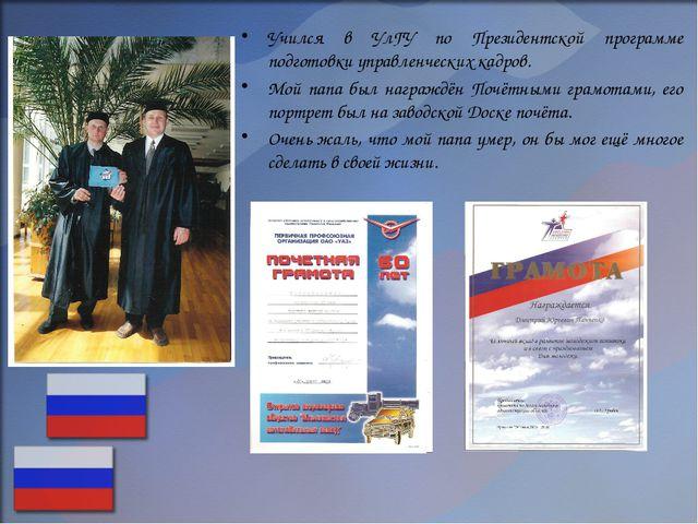 Учился в УлГУ по Президентской программе подготовки управленческих кадров. Мо...