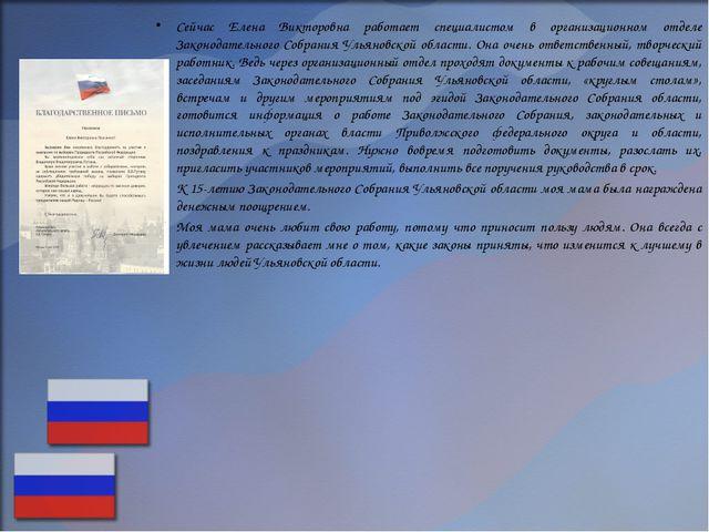 Сейчас Елена Викторовна работает специалистом в организационном отделе Законо...