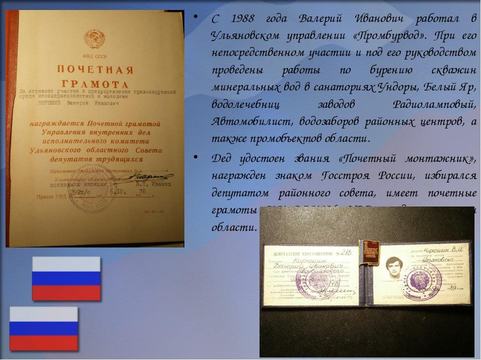 С 1988 года Валерий Иванович работал в Ульяновском управлении «Промбурвод». П...