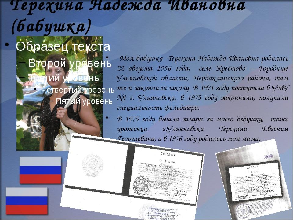 Терехина Надежда Ивановна (бабушка) Моя бабушка Терехина Надежда Ивановна род...