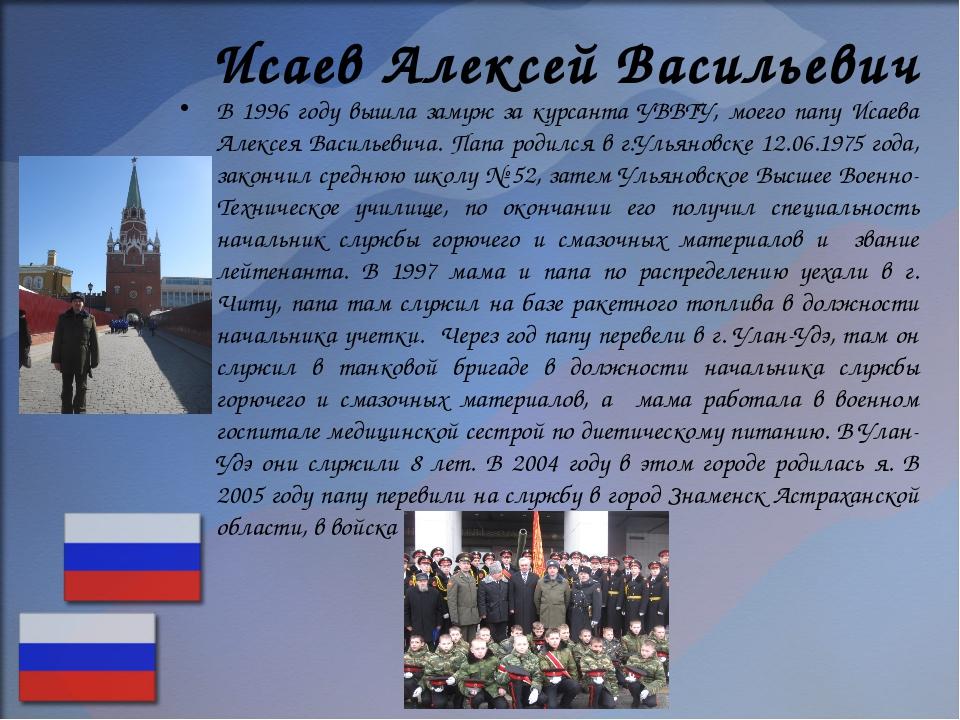 Исаев Алексей Васильевич В 1996 году вышла замуж за курсанта УВВТУ, моего пап...