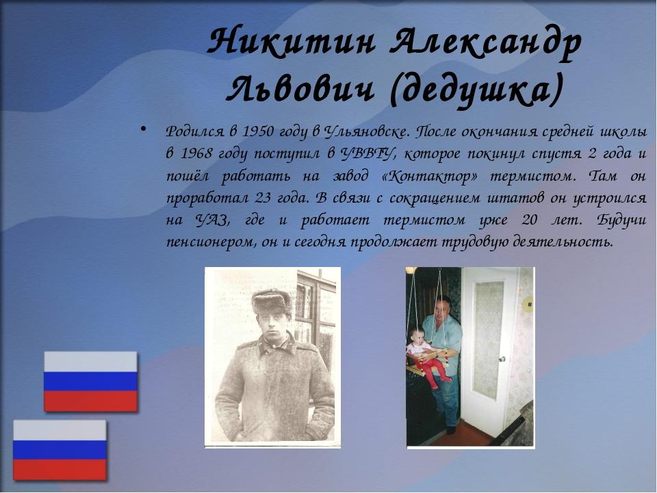 Никитин Александр Львович (дедушка) Родился в 1950 году в Ульяновске. После о...