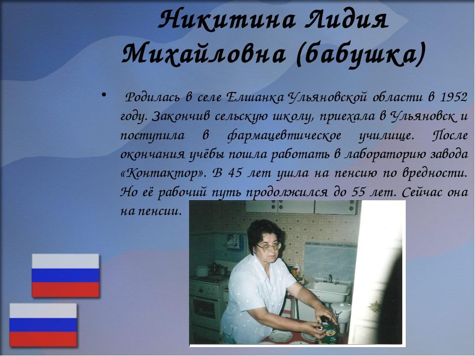Никитина Лидия Михайловна (бабушка) Родилась в селе Елшанка Ульяновской облас...