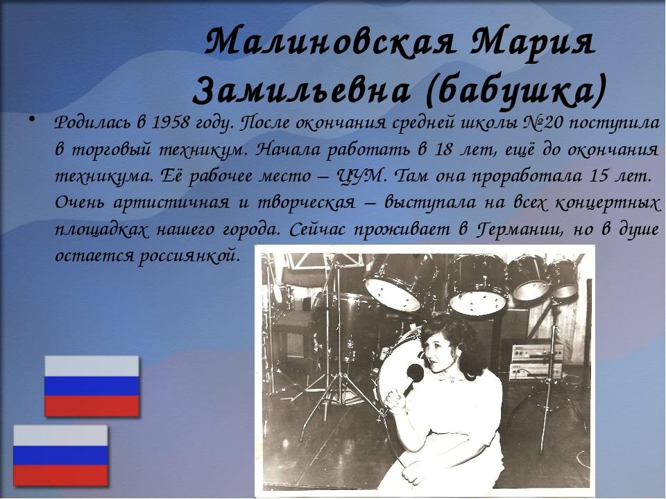 Малиновская Мария Замильевна (бабушка) Родилась в 1958 году. После окончания...