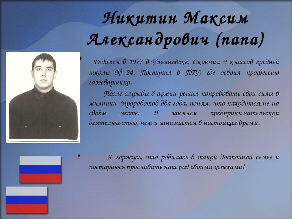 Никитин Максим Александрович (папа) Родился в 1977 в Ульяновске. Окончил 9 кл...