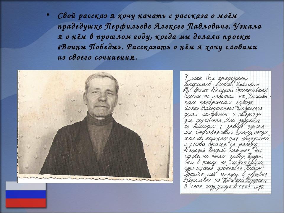 Свой рассказ я хочу начать с рассказа о моём прадедушке Перфильеве Алексее Па...