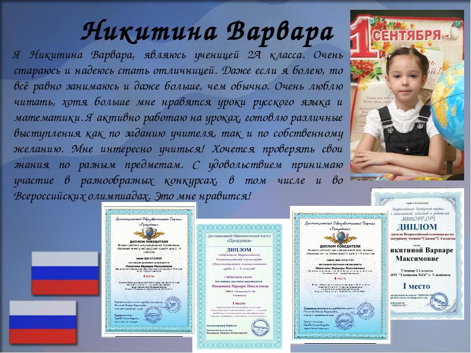 Никитина Варвара Я Никитина Варвара, являюсь ученицей 2А класса. Очень стараю...