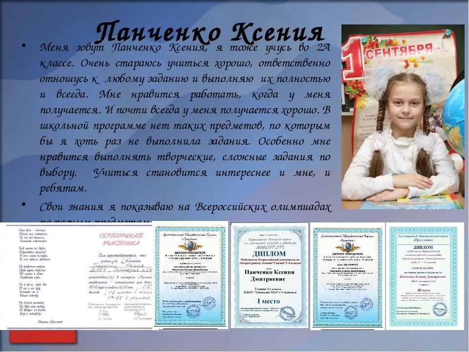 Панченко Ксения Меня зовут Панченко Ксения, я тоже учусь во 2А классе. Очень...