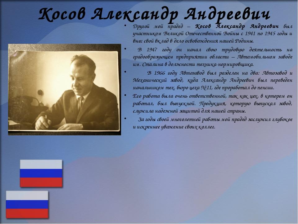 Косов Александр Андреевич Другой мой прадед – Косов Александр Андреевич был у...