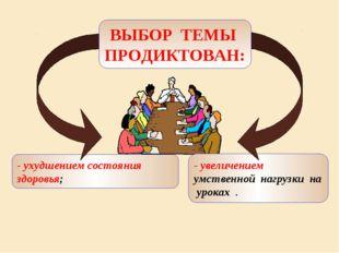 - ухудшением состояния здоровья; - увеличением умственной нагрузки на уроках
