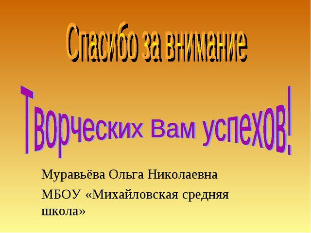 Муравьёва Ольга Николаевна МБОУ «Михайловская средняя школа»