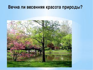 Вечна ли весенняя красота природы?