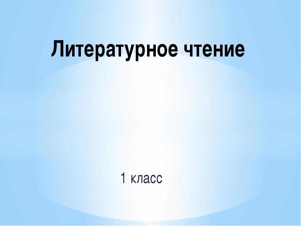 1 класс Литературное чтение