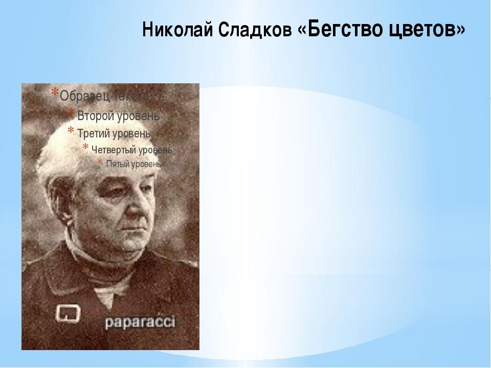 Николай Сладков «Бегство цветов»