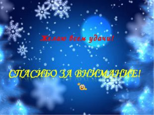 Желаю всем удачи!