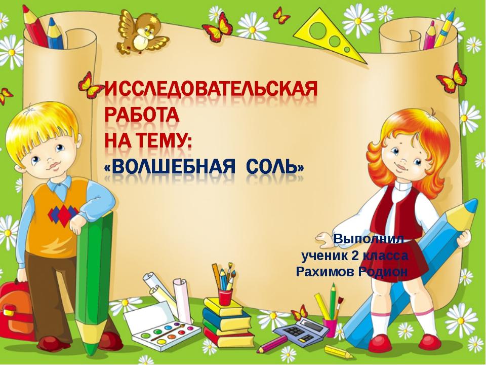 Выполнил ученик 2 класса Рахимов Родион