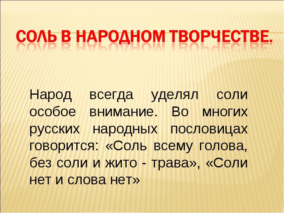 Народ всегда уделял соли особое внимание. Во многих русских народных пословиц...