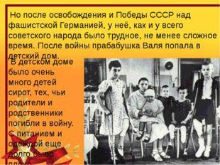 Но после освобождения и Победы СССР над фашистской Германией, у неё, как и у