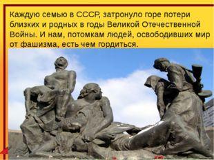 Каждую семью в СССР, затронуло горе потери близких и родных в годы Великой О