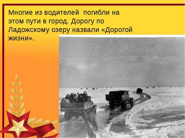 Многие из водителей погибли на этом пути в город. Дорогу по Ладожскому озеру...