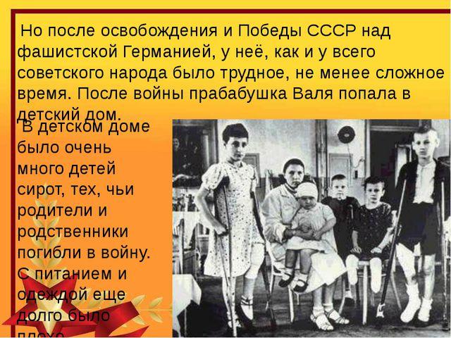 Но после освобождения и Победы СССР над фашистской Германией, у неё, как и у...