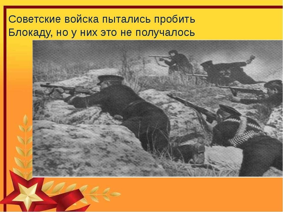 Советские войска пытались пробить Блокаду, но у них это не получалось