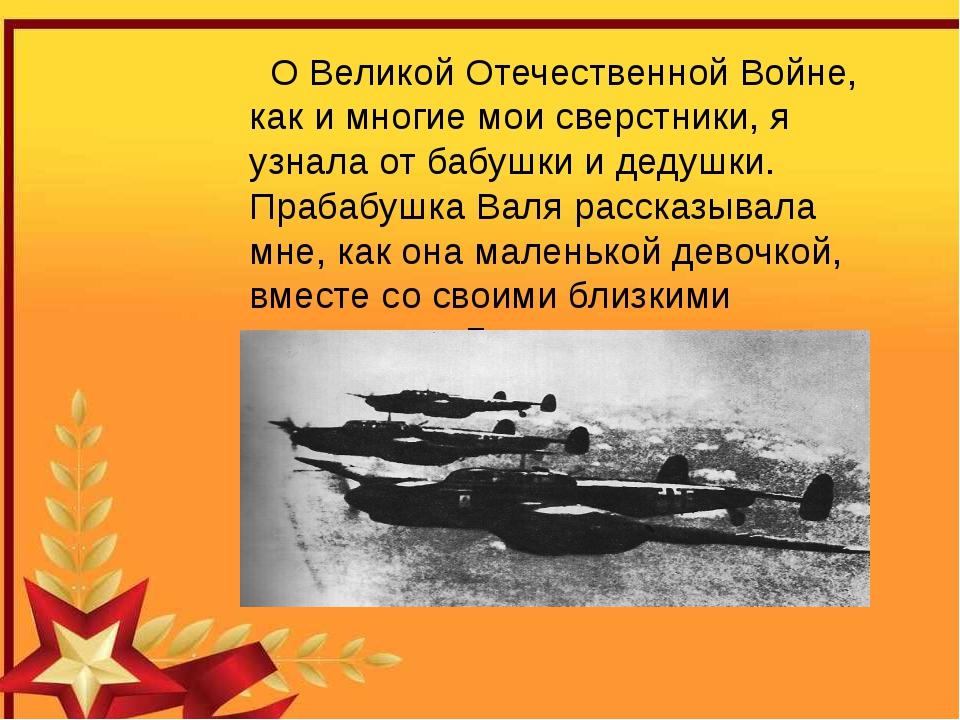 О Великой Отечественной Войне, как и многие мои сверстники, я узнала от бабу...